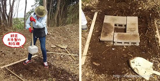 バーベキューコンロの下地作り。師匠自作の転圧器と仮置き
