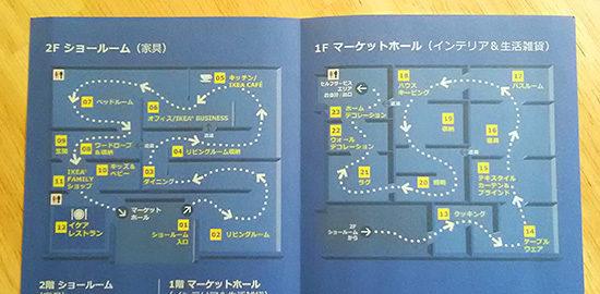 南船橋のイケアフロア図
