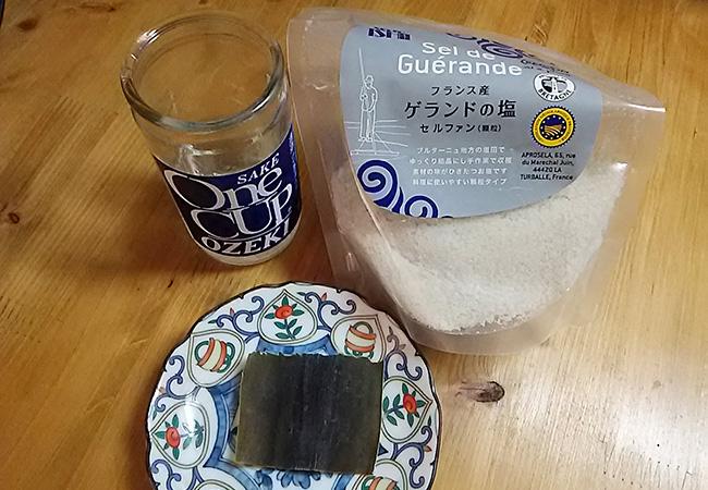 酒と塩と昆布